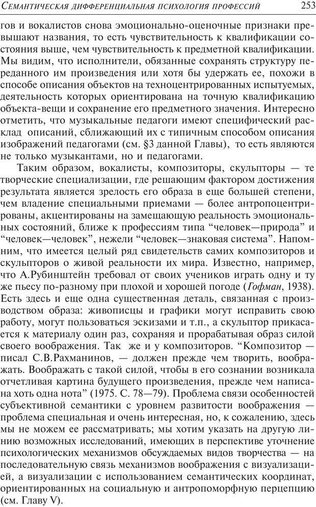 PDF. Основы психологии субъективной семантики. Артемьева Е. Ю. Страница 239. Читать онлайн