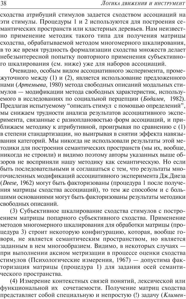 PDF. Основы психологии субъективной семантики. Артемьева Е. Ю. Страница 24. Читать онлайн