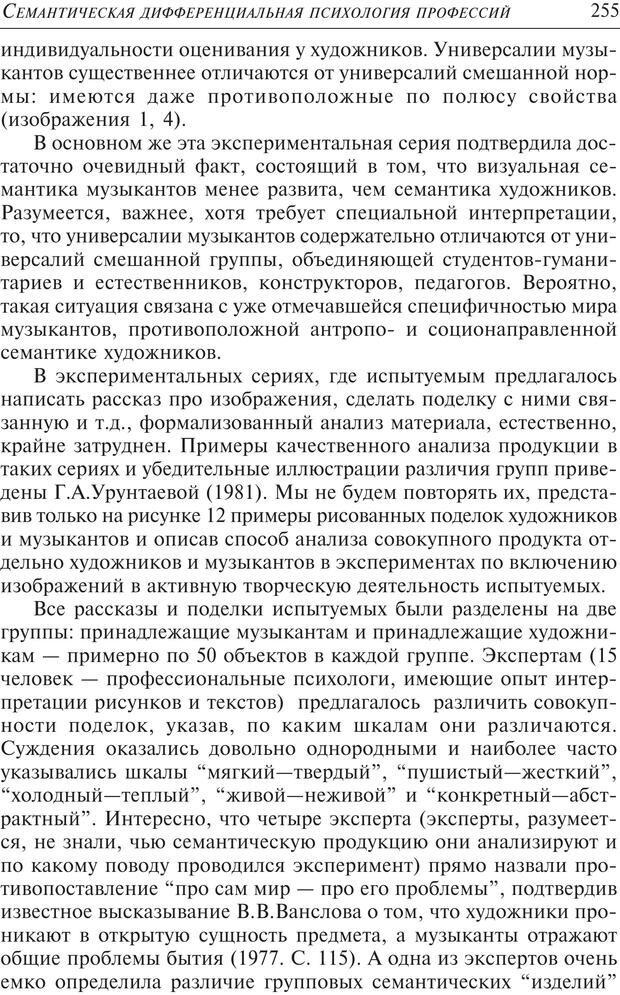 PDF. Основы психологии субъективной семантики. Артемьева Е. Ю. Страница 241. Читать онлайн
