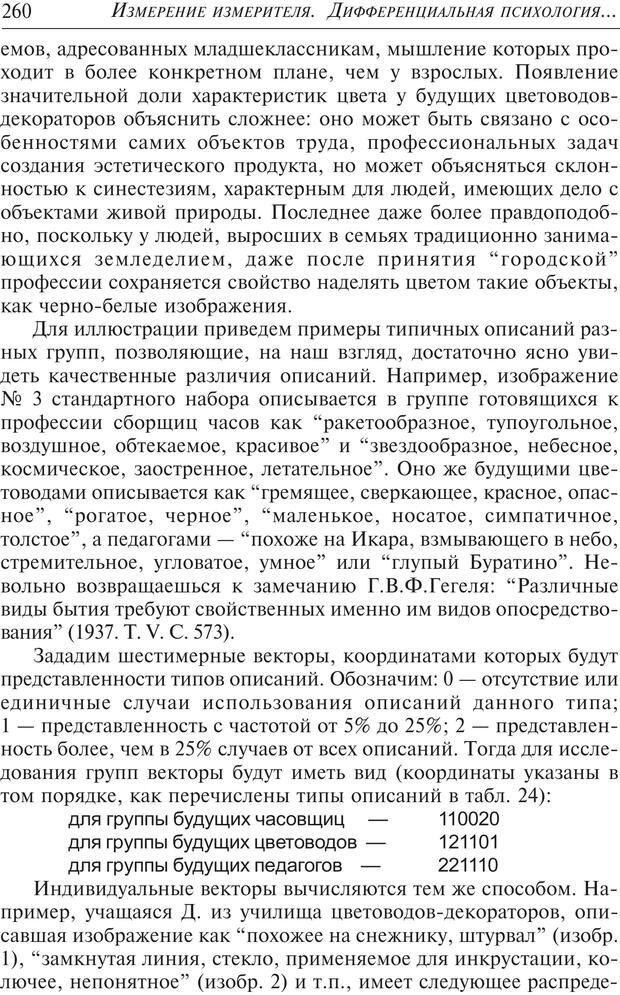 PDF. Основы психологии субъективной семантики. Артемьева Е. Ю. Страница 246. Читать онлайн