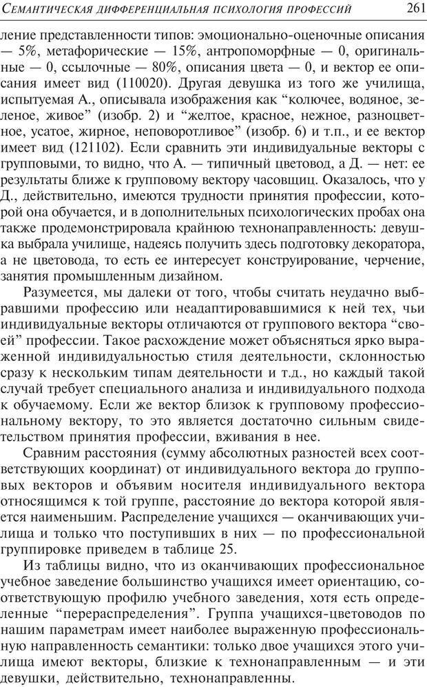 PDF. Основы психологии субъективной семантики. Артемьева Е. Ю. Страница 247. Читать онлайн
