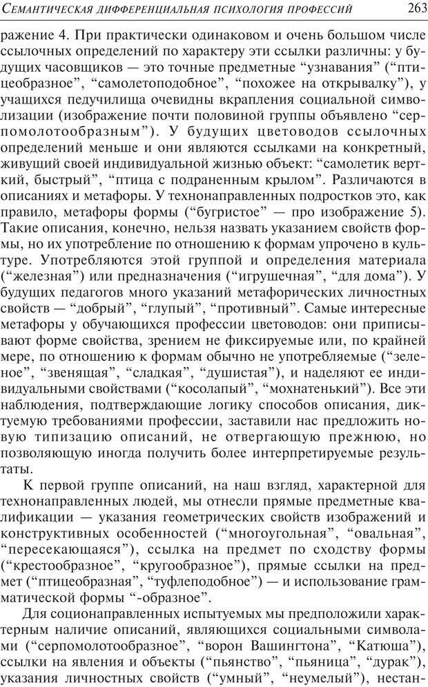 PDF. Основы психологии субъективной семантики. Артемьева Е. Ю. Страница 249. Читать онлайн