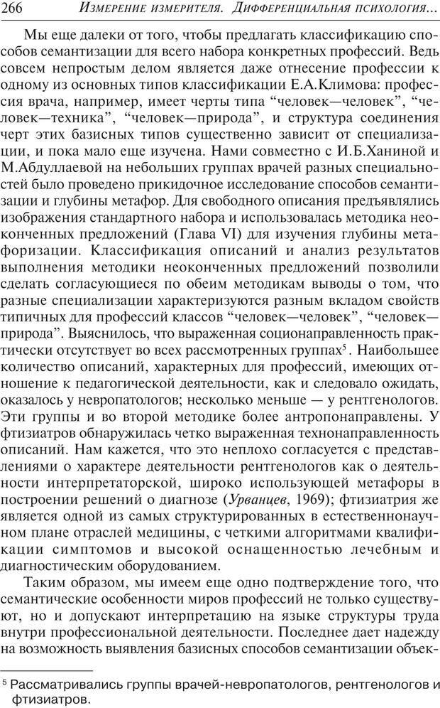 PDF. Основы психологии субъективной семантики. Артемьева Е. Ю. Страница 252. Читать онлайн