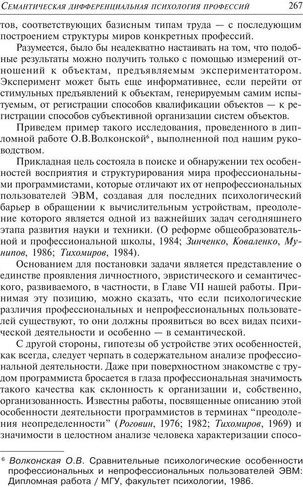 PDF. Основы психологии субъективной семантики. Артемьева Е. Ю. Страница 253. Читать онлайн