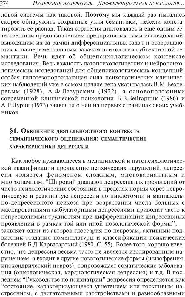 PDF. Основы психологии субъективной семантики. Артемьева Е. Ю. Страница 260. Читать онлайн