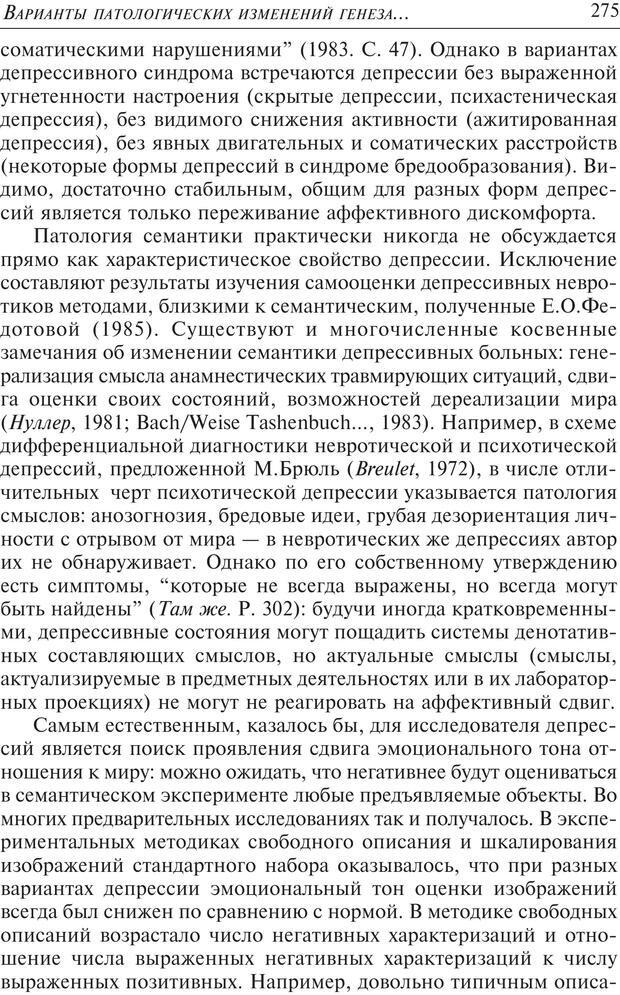 PDF. Основы психологии субъективной семантики. Артемьева Е. Ю. Страница 261. Читать онлайн