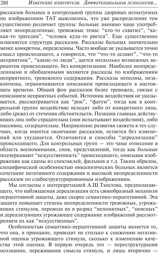 PDF. Основы психологии субъективной семантики. Артемьева Е. Ю. Страница 266. Читать онлайн