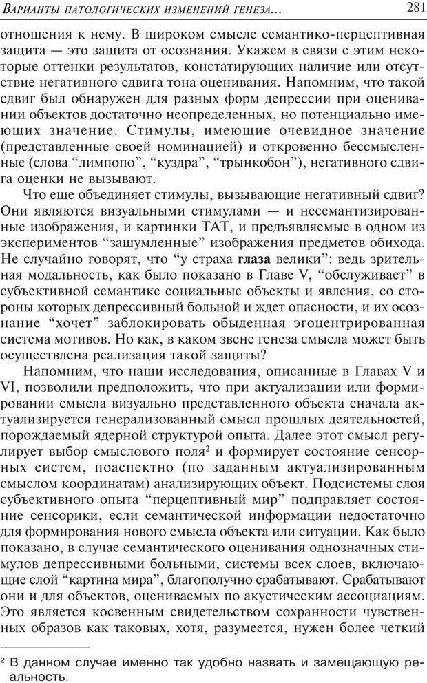 PDF. Основы психологии субъективной семантики. Артемьева Е. Ю. Страница 267. Читать онлайн