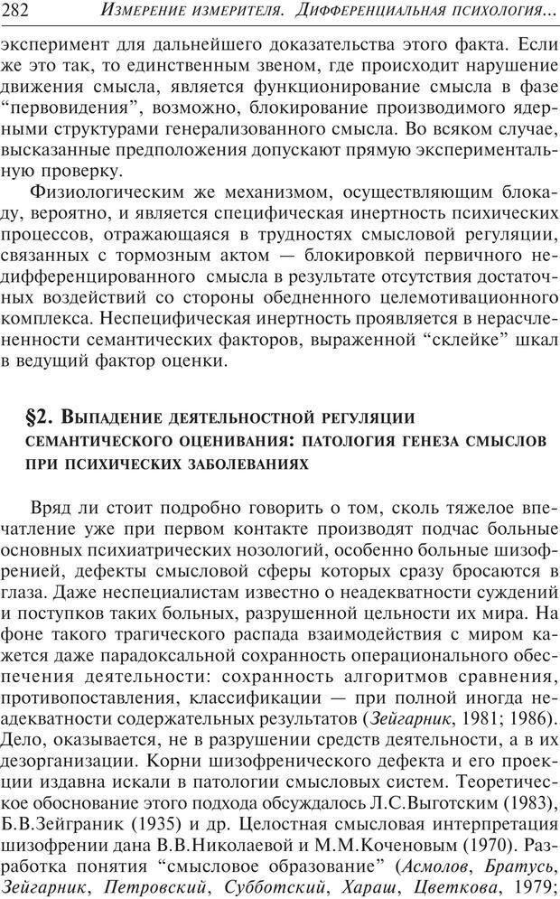 PDF. Основы психологии субъективной семантики. Артемьева Е. Ю. Страница 268. Читать онлайн