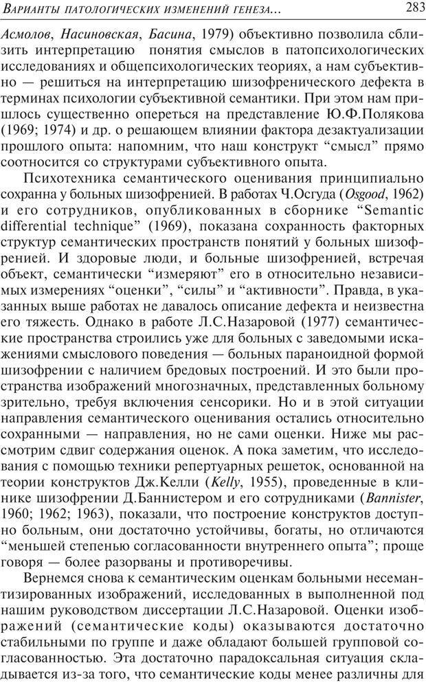 PDF. Основы психологии субъективной семантики. Артемьева Е. Ю. Страница 269. Читать онлайн