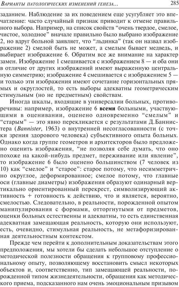 PDF. Основы психологии субъективной семантики. Артемьева Е. Ю. Страница 271. Читать онлайн