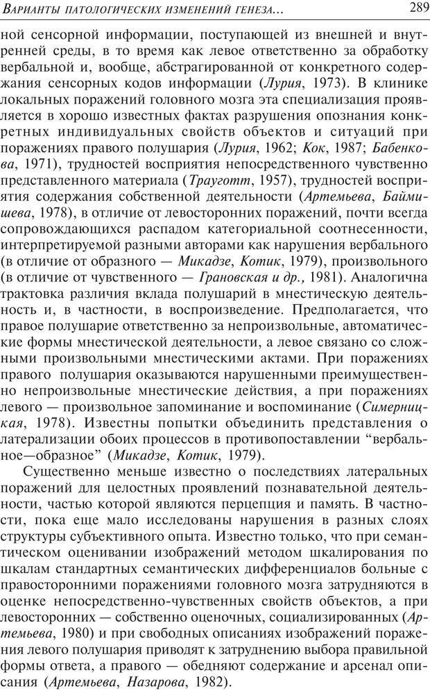 PDF. Основы психологии субъективной семантики. Артемьева Е. Ю. Страница 275. Читать онлайн