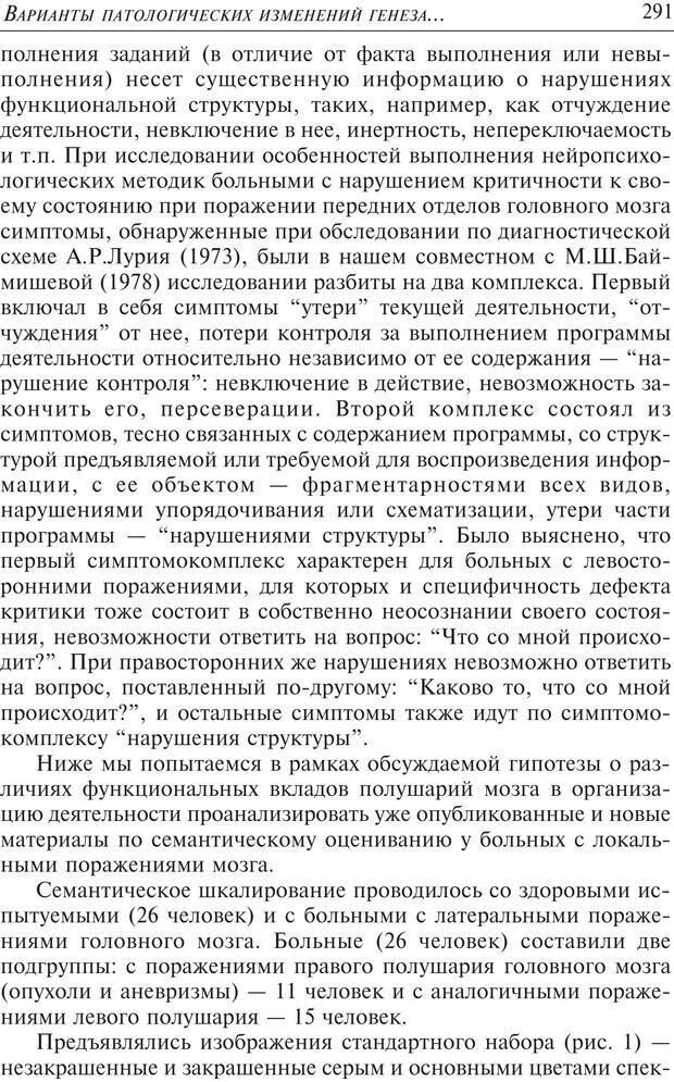 PDF. Основы психологии субъективной семантики. Артемьева Е. Ю. Страница 277. Читать онлайн