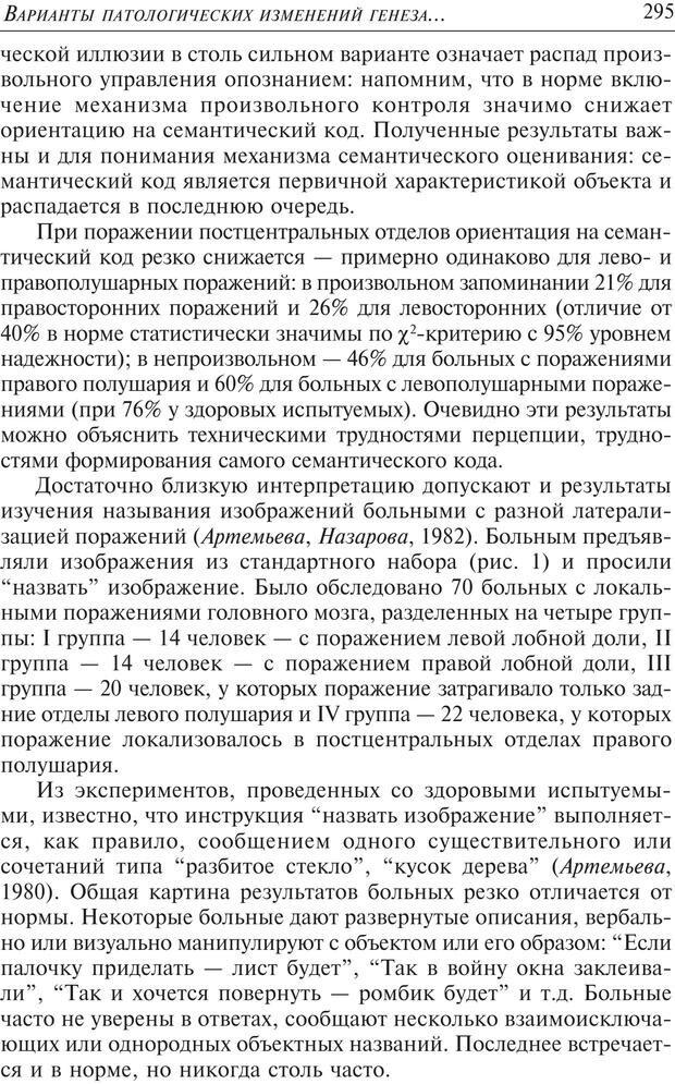 PDF. Основы психологии субъективной семантики. Артемьева Е. Ю. Страница 281. Читать онлайн