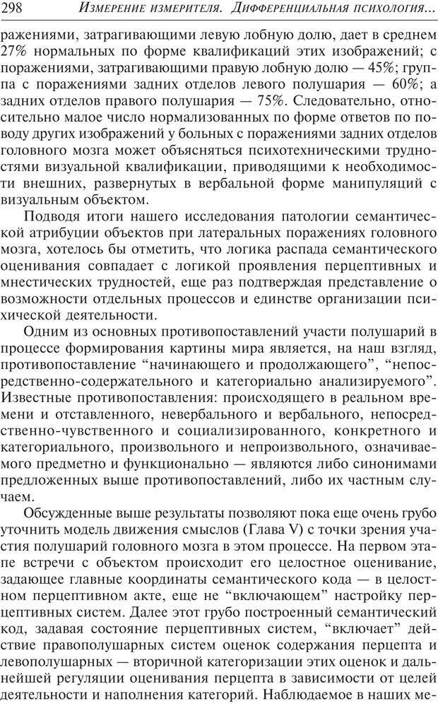 PDF. Основы психологии субъективной семантики. Артемьева Е. Ю. Страница 284. Читать онлайн