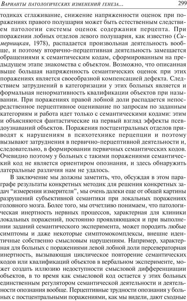 PDF. Основы психологии субъективной семантики. Артемьева Е. Ю. Страница 285. Читать онлайн