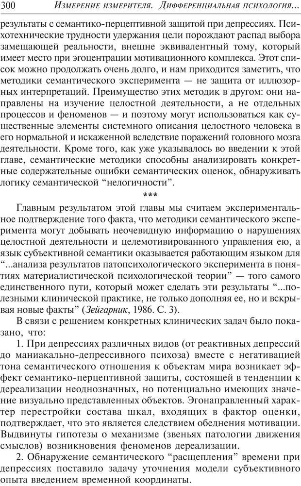 PDF. Основы психологии субъективной семантики. Артемьева Е. Ю. Страница 286. Читать онлайн