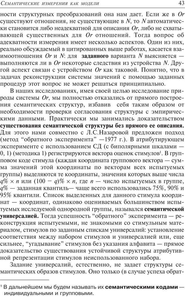PDF. Основы психологии субъективной семантики. Артемьева Е. Ю. Страница 29. Читать онлайн