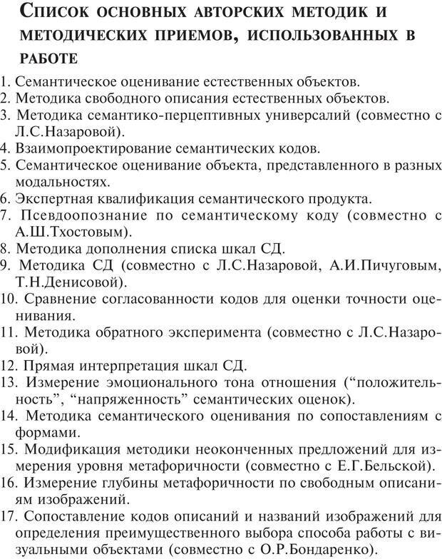 PDF. Основы психологии субъективной семантики. Артемьева Е. Ю. Страница 295. Читать онлайн