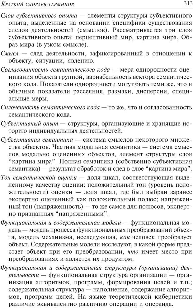 PDF. Основы психологии субъективной семантики. Артемьева Е. Ю. Страница 299. Читать онлайн