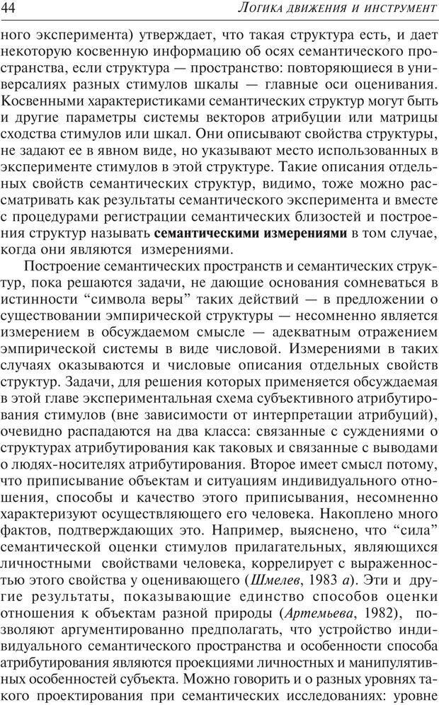 PDF. Основы психологии субъективной семантики. Артемьева Е. Ю. Страница 30. Читать онлайн