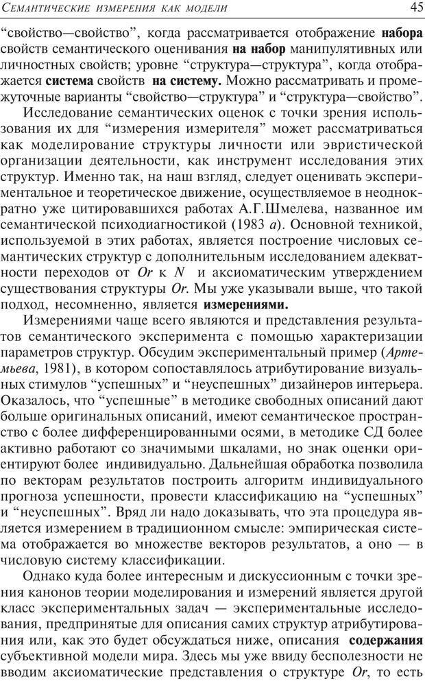 PDF. Основы психологии субъективной семантики. Артемьева Е. Ю. Страница 31. Читать онлайн