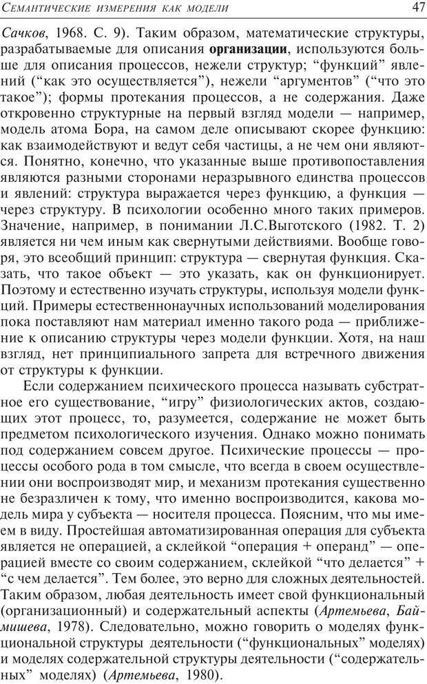 PDF. Основы психологии субъективной семантики. Артемьева Е. Ю. Страница 33. Читать онлайн