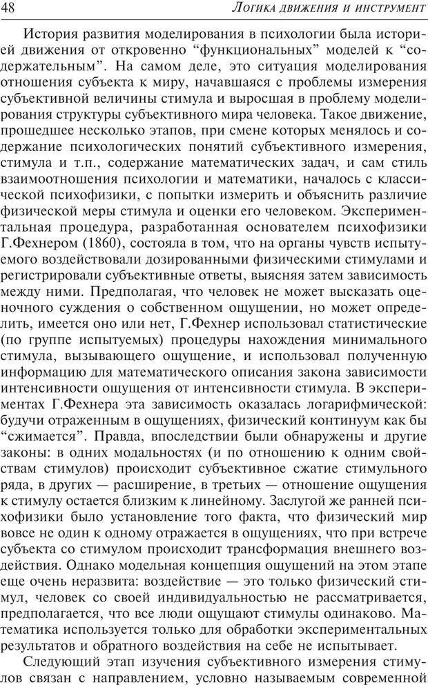 PDF. Основы психологии субъективной семантики. Артемьева Е. Ю. Страница 34. Читать онлайн
