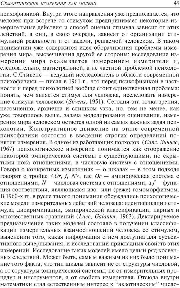 PDF. Основы психологии субъективной семантики. Артемьева Е. Ю. Страница 35. Читать онлайн
