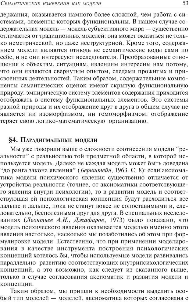 PDF. Основы психологии субъективной семантики. Артемьева Е. Ю. Страница 39. Читать онлайн