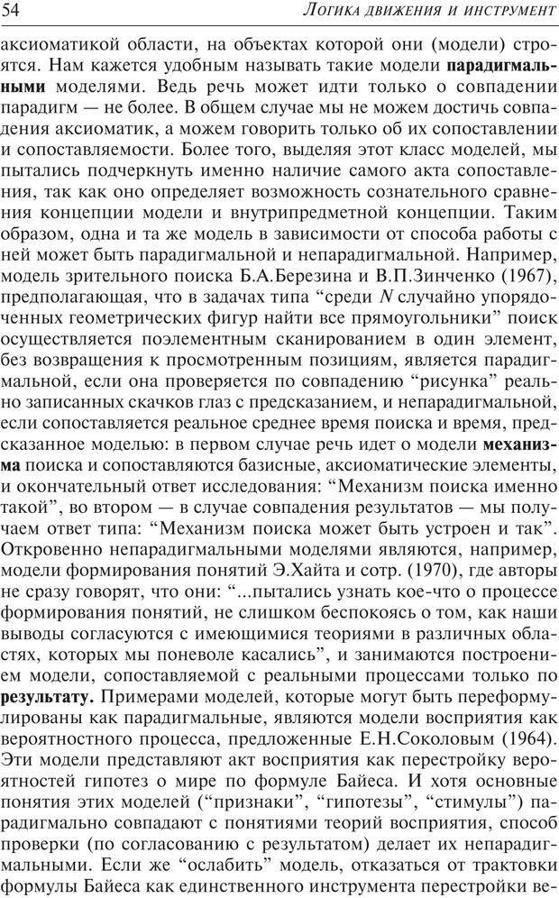 PDF. Основы психологии субъективной семантики. Артемьева Е. Ю. Страница 40. Читать онлайн