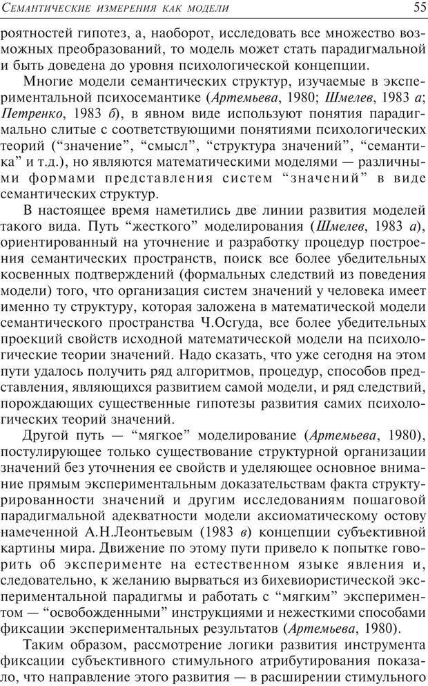 PDF. Основы психологии субъективной семантики. Артемьева Е. Ю. Страница 41. Читать онлайн