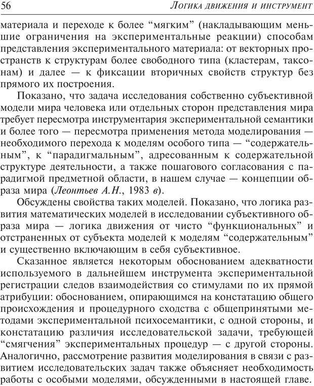 PDF. Основы психологии субъективной семантики. Артемьева Е. Ю. Страница 42. Читать онлайн