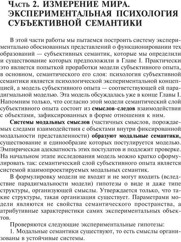 PDF. Основы психологии субъективной семантики. Артемьева Е. Ю. Страница 43. Читать онлайн