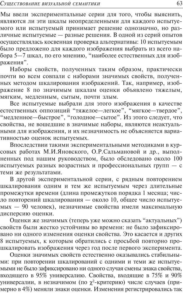 PDF. Основы психологии субъективной семантики. Артемьева Е. Ю. Страница 49. Читать онлайн