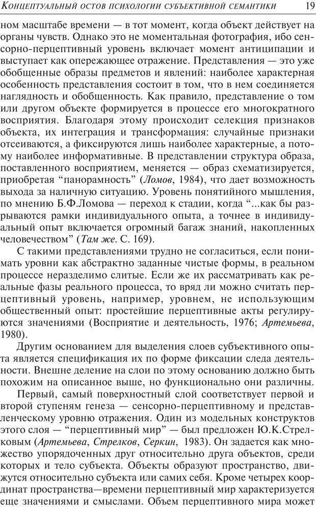 PDF. Основы психологии субъективной семантики. Артемьева Е. Ю. Страница 5. Читать онлайн