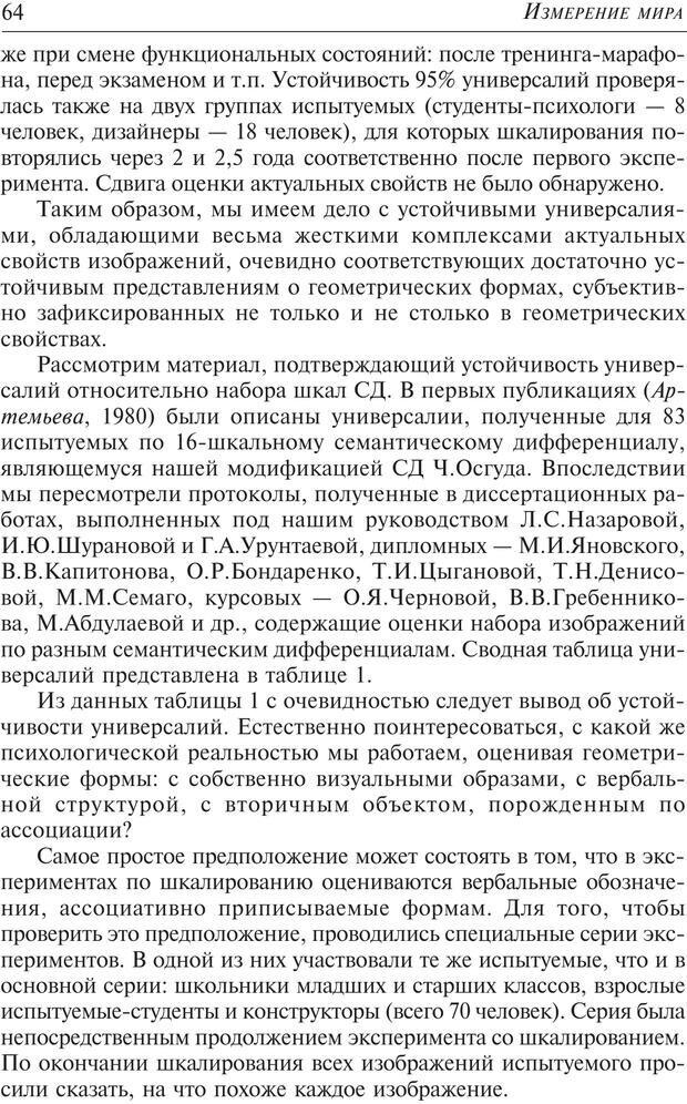 PDF. Основы психологии субъективной семантики. Артемьева Е. Ю. Страница 50. Читать онлайн