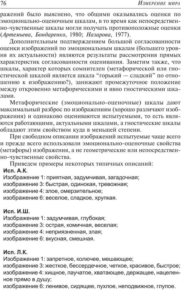 PDF. Основы психологии субъективной семантики. Артемьева Е. Ю. Страница 62. Читать онлайн