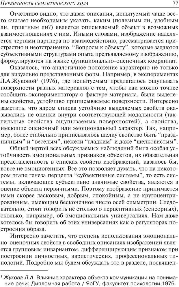 PDF. Основы психологии субъективной семантики. Артемьева Е. Ю. Страница 63. Читать онлайн