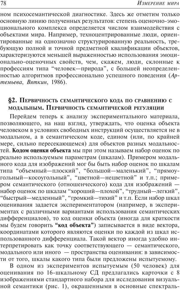 PDF. Основы психологии субъективной семантики. Артемьева Е. Ю. Страница 64. Читать онлайн