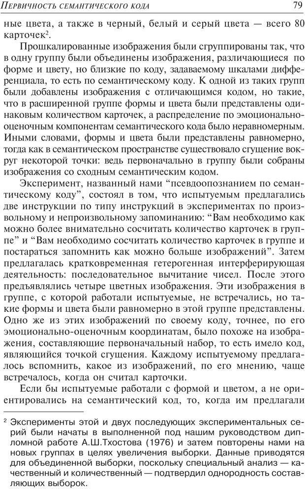 PDF. Основы психологии субъективной семантики. Артемьева Е. Ю. Страница 65. Читать онлайн