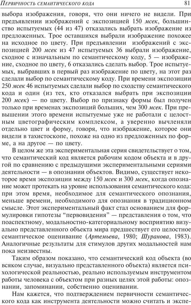 PDF. Основы психологии субъективной семантики. Артемьева Е. Ю. Страница 67. Читать онлайн