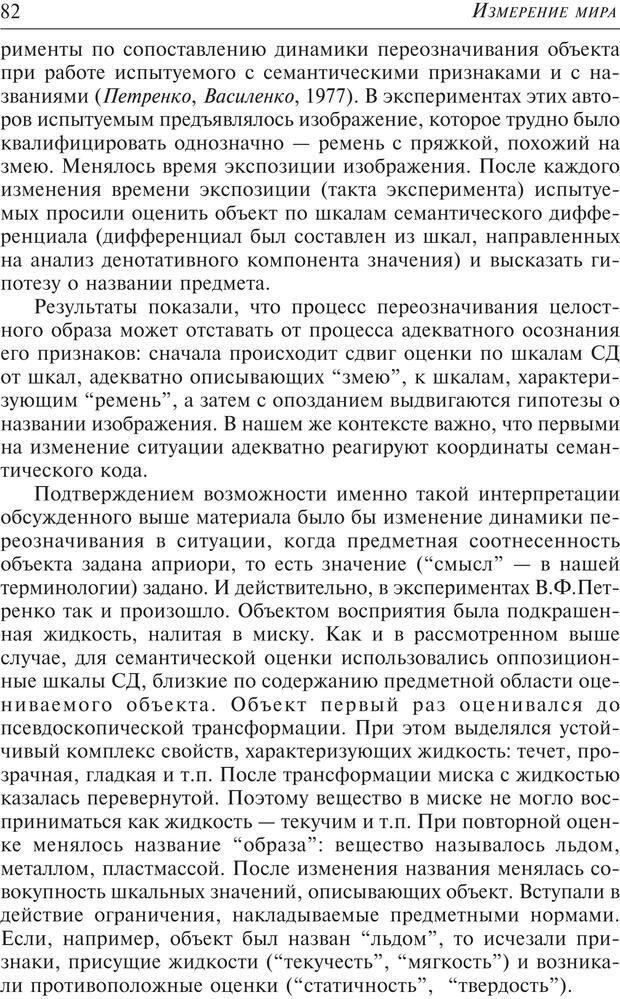PDF. Основы психологии субъективной семантики. Артемьева Е. Ю. Страница 68. Читать онлайн