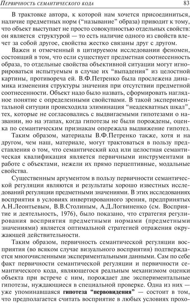 PDF. Основы психологии субъективной семантики. Артемьева Е. Ю. Страница 69. Читать онлайн