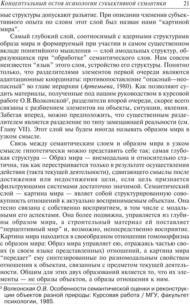 PDF. Основы психологии субъективной семантики. Артемьева Е. Ю. Страница 7. Читать онлайн