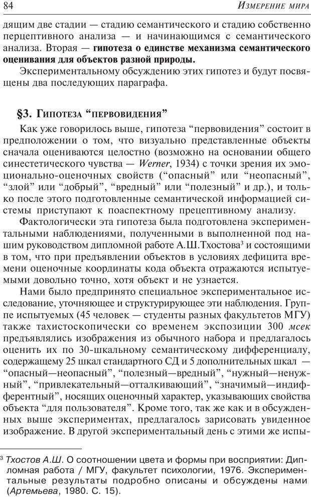 PDF. Основы психологии субъективной семантики. Артемьева Е. Ю. Страница 70. Читать онлайн