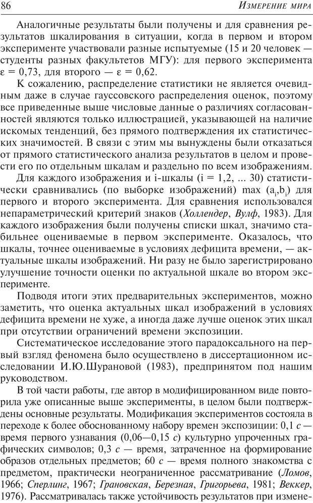 PDF. Основы психологии субъективной семантики. Артемьева Е. Ю. Страница 72. Читать онлайн