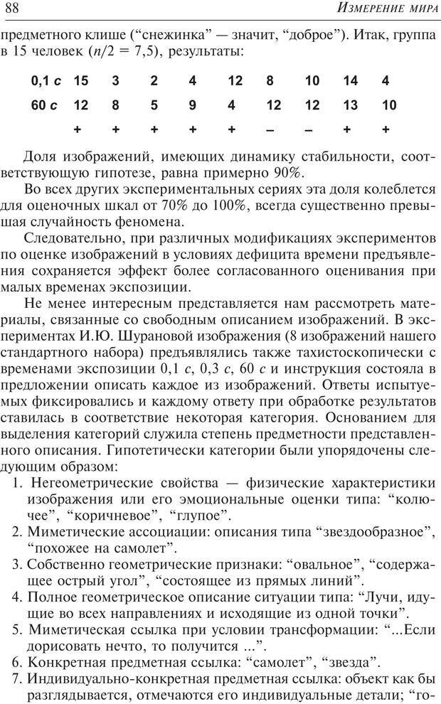 PDF. Основы психологии субъективной семантики. Артемьева Е. Ю. Страница 74. Читать онлайн