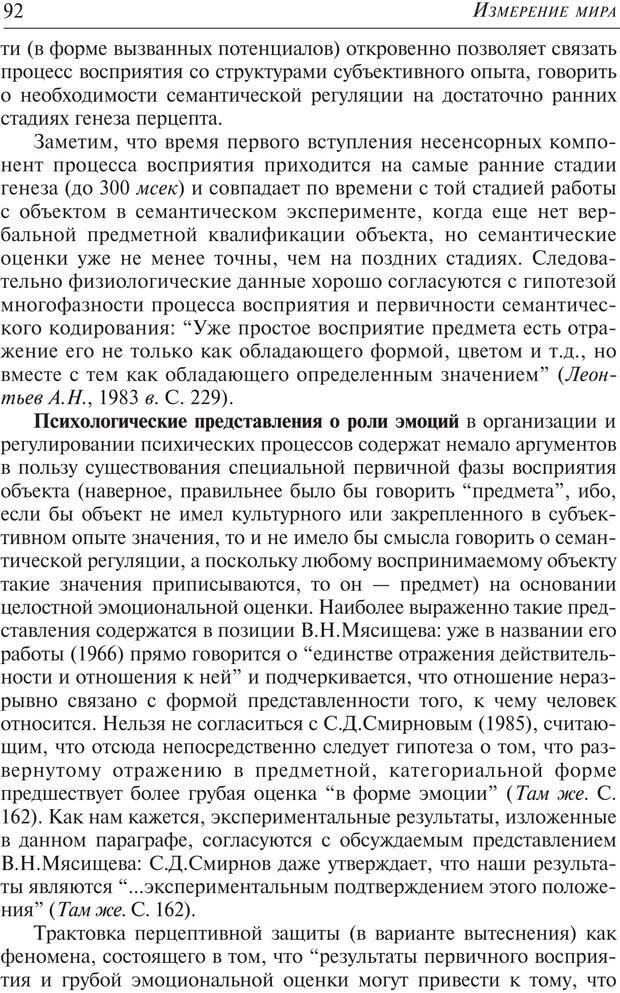 PDF. Основы психологии субъективной семантики. Артемьева Е. Ю. Страница 78. Читать онлайн