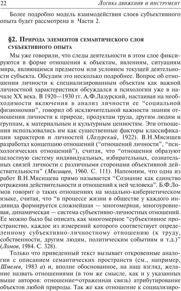 PDF. Основы психологии субъективной семантики. Артемьева Е. Ю. Страница 8. Читать онлайн